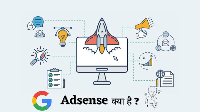 Google Adsence क्या हैं ? और कैसे हम इससे पैसे कमा सकते हैं ? जाने पूरी जानकारी