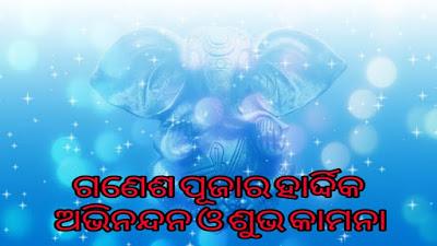 Ganesh Puja odia image