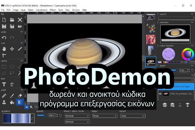 PhotoDemon - δωρεάν επεξεργασία φωτογραφίας