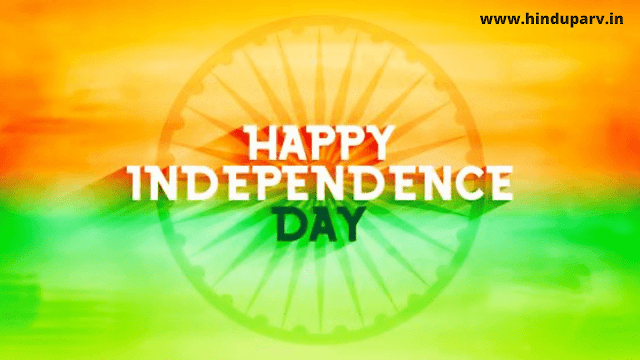 happy independence day quotes in english 2020