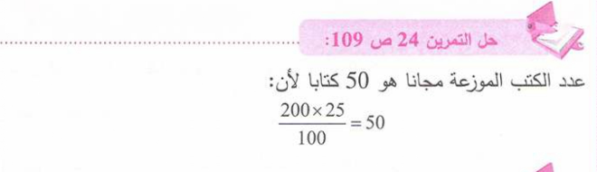 حل تمرين 24 صفحة 109 رياضيات للسنة الأولى متوسط الجيل الثاني