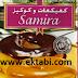 تحميل كتاب سميرة خاص بالكعيكات والكوكيز  samira cakes et cookises