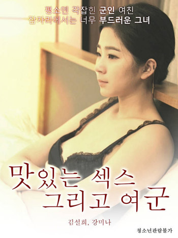 Delicious Sex And Femdom 2019 ORG Korean BluRay 720p 600MB [Korean Erotic]