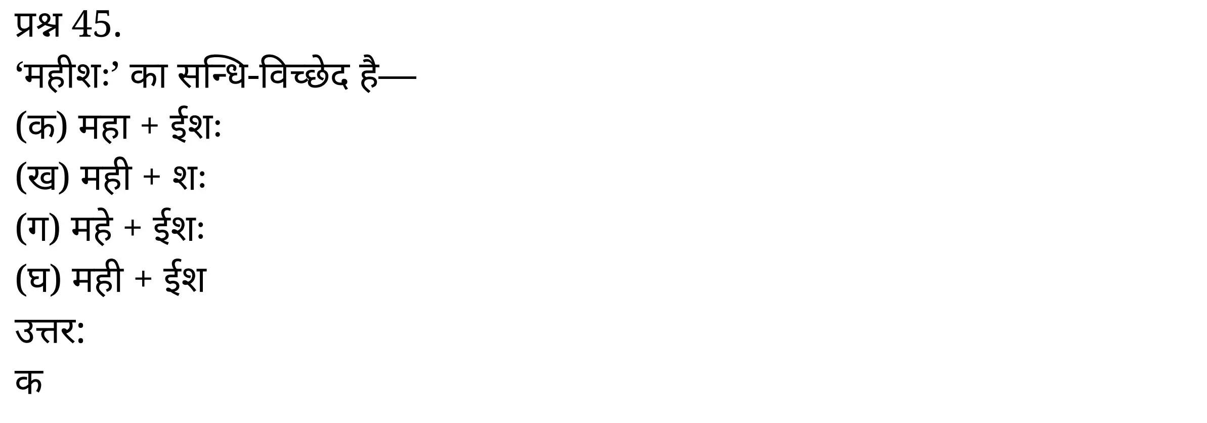 """यूपी बोर्ड एनसीईआरटी समाधान """"कक्षा 11 सामान्य  हिंदी"""" सन्धि-प्रकरण  हिंदी में"""