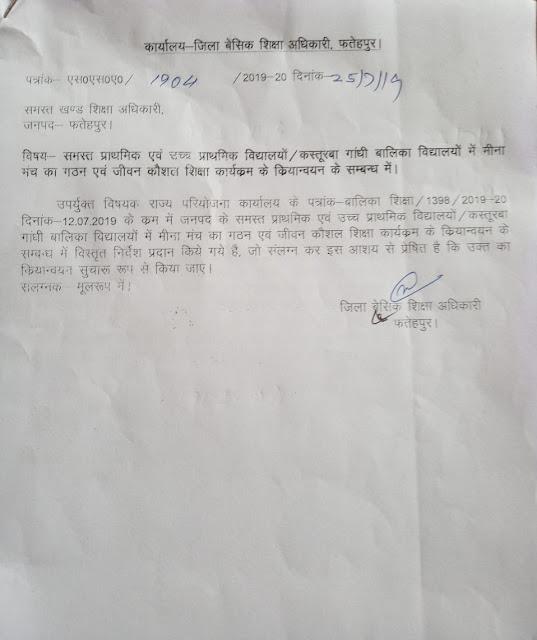 मीना मंच का गठन (meena manch ka gathan) व जीवन कौशल शिक्षा (jeevan kaushal shiksha) कार्यक्रम के सम्बन्ध में आदेश जारी - फतेहपुर