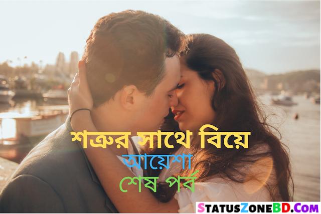 bangla golpo, bangla story, romantic love story, romantic story, bangla premer golpo, valobashar golpo, mojar golpo, bangla funny story, real love story, short story, short love story, children stories, love story book, true love story,