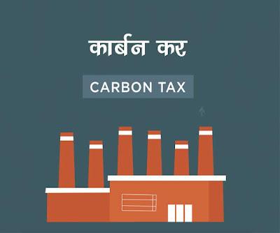 कार्बन टैक्स