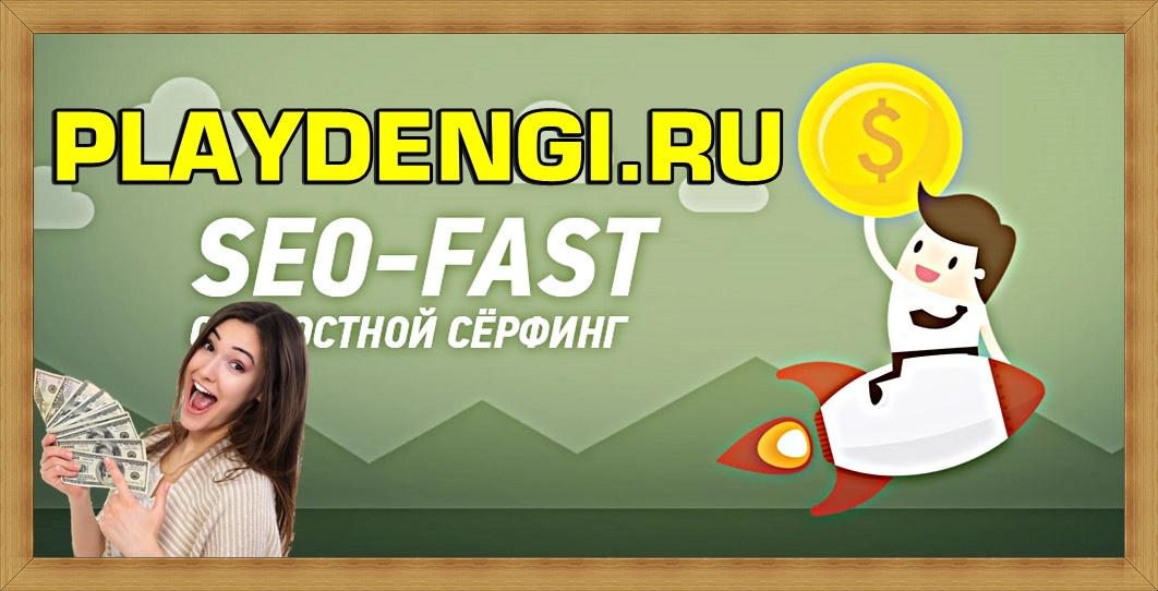 Seo-fast – сайт заработка денег