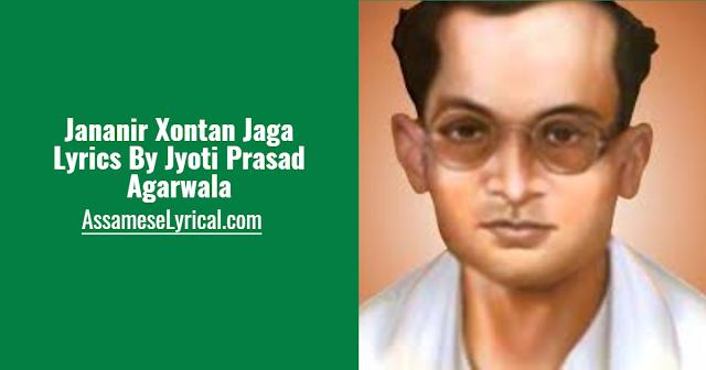 Jananir Xontan Jaga Lyrics