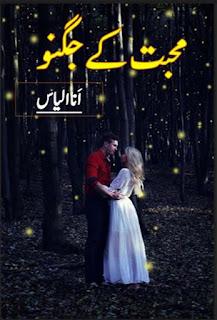 Mohabbat Ke Jugnoo Novel By Ana Ilyas