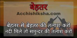 Best Motivational Life Status in Hindi