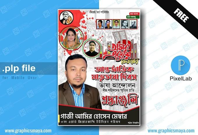 21 February Poster Design PLP