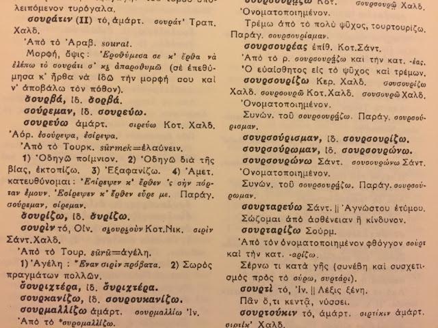 Τα Ποντιακά ως μητρική, διασπορική, επαπειλούμενη και γλώσσα πολιτιστικής κληρονομιάς