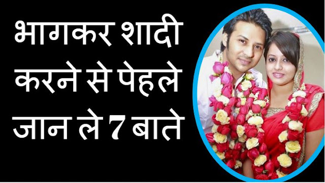 love tips court marriage tisp in hindi