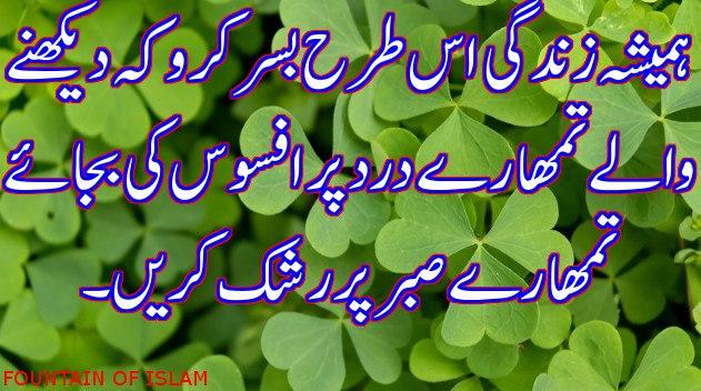 Beautiful islamic wallpapers and images islamic - Wallpaper urdu poetry islamic ...