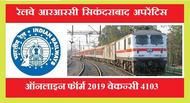 railway apprentice recruitment 2019