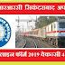 Railway RRC Secunderabad Apprentice Online Form 2019 Vacancy 4103 Date 11 November 2019