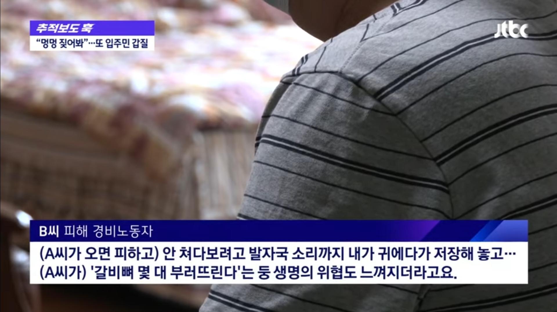 멍멍 짖어봐 아버지뻘 경비원에 갑질한 20대 입주민 - 꾸르