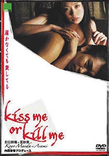 Kiss me or kill me: Todokanakutemo aishiteru (2005)