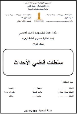 مذكرة ماستر: سلطات قاضي الأحداث PDF