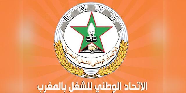تيزنيت : بيان المكتب الإقليمي للجامعة الوطنية لموظفي التعليم حول الانتخابات المهنية