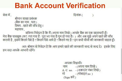 bank account verification ke liye application