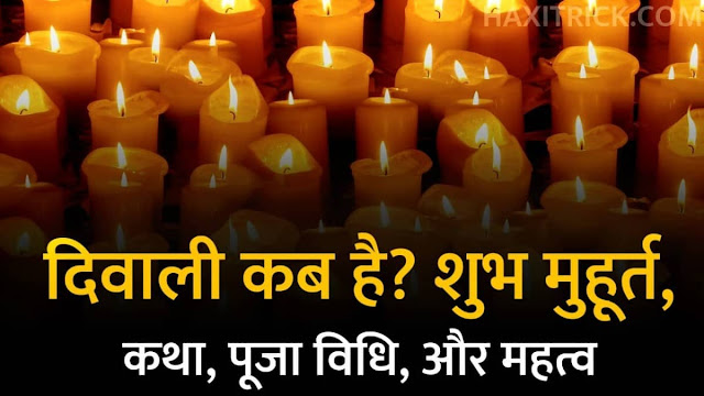 Diwali Kab Hai 2020 Mein Date in India