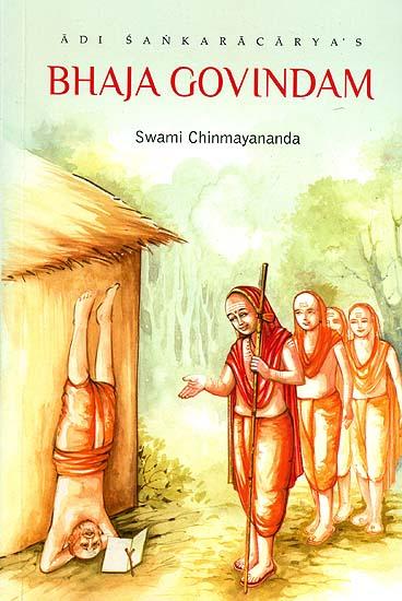 భగవద్గీత గురించి భజగోవిందం ఏమంటొంది? bhagavad gita bhaja govindam telugu 1
