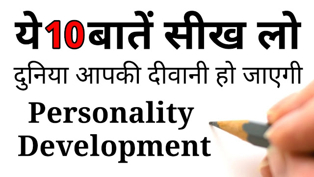 Tips For Personality Development In Hindi