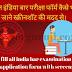 आल इंडिया बार परीक्षा फॉर्म कैसे भरे जाने स्क्रीनशॉट की मदद से। How to fill all india bar examination (AIBE) exam application form with screenshots