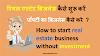 रियल एस्टेट बिज़नेस कैसे शुरू करें | How to Start a Real Estate Business