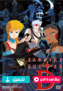 مشاهدة وتحميل فيلم Vampire Hunter D: Bloodlust 2000 مترجم عربي