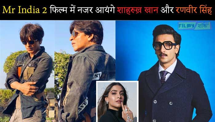 """Mr India 2 फिल्म में नजर आयंगे शाहरुख़ खान और रणवीर सिंह शाहरुख़ बनेंगे """"मोगैम्बो""""?"""