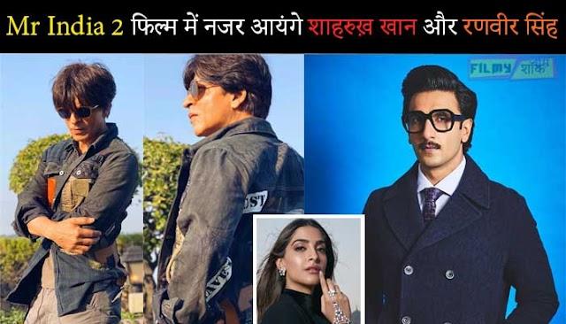 Mr India 2 फिल्म में नजर आयंगे शाहरुख़ खान और रणवीर सिंह शाहरुख़ बनेंगे मोगैम्बो