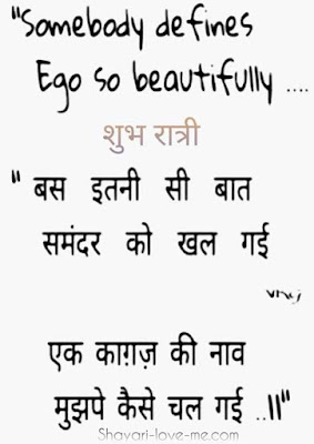 good night quotes images in hindi, shayari-love-me.com