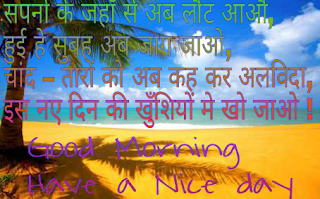 good morning wallpaper photo image shayari quote wishes