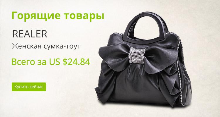 Женская сумка-тоут от Realer