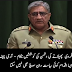 Army Chief Spending Second Day Of Eid In Parachinar, Latest News Pakistan