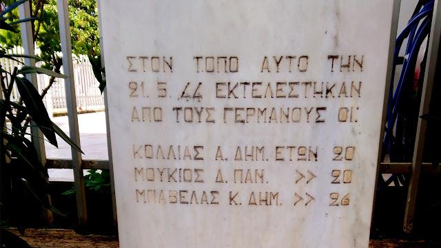 Το μνημείο της 21ης Μαΐου 1944 στον Ίναχο Αργολίδας