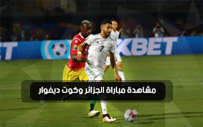 رابط مشاهدة مباراة الجزائر وكوت ديفوار