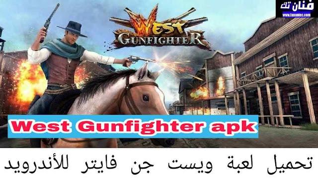 تحميل لعبة ويست جن فايتر 2021 West Gunfighter APK للاندرويد اخر اصدار