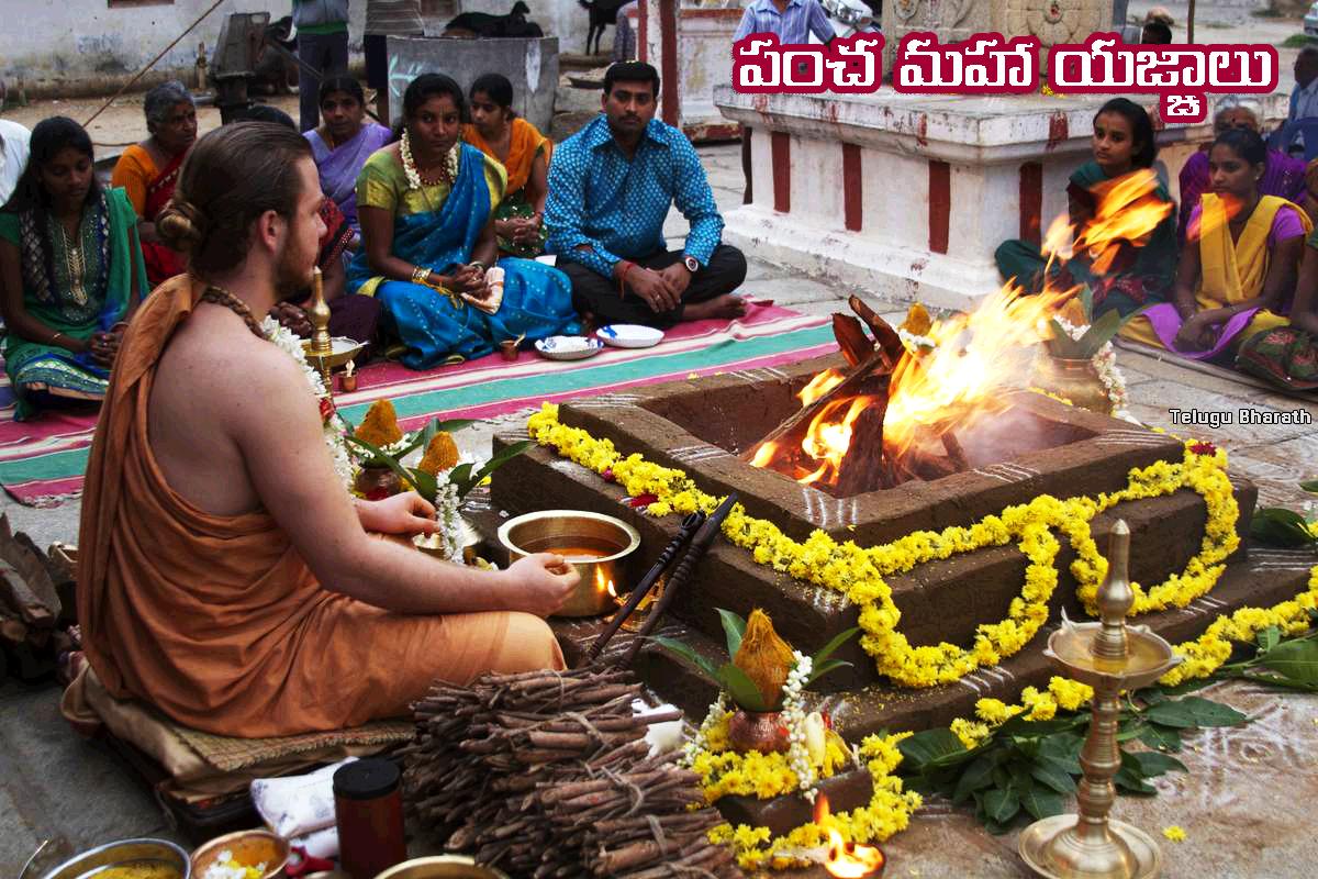 పంచ మహా యజ్ఞములు - Pancha Mahaa Yagnamulu