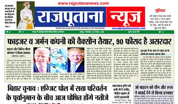 Rajputana News daily epaper 10 November 20