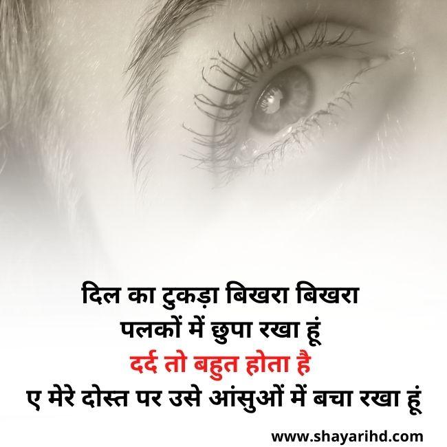 New Aansu Shayari In Hindi