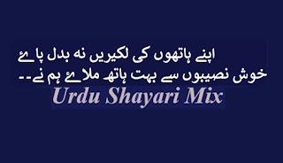 Apne hathon ki lakeeren, Ansu shayari, Urdu poetry