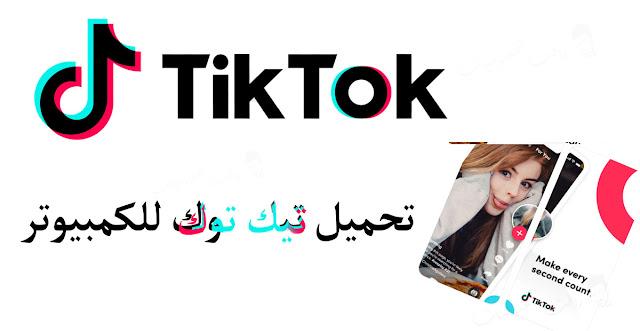طريقة تنزيل التيك توك وتشغيله على الكمبيوتر . تيك توك للكمبيوتر طريقة تنزيل تيك توك Tik Tok للكمبيوتر | Tik Tok for pc .