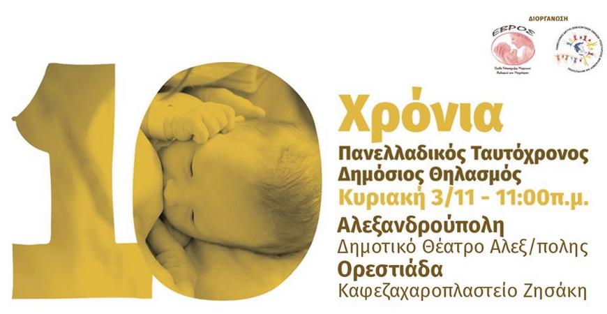 Αλεξανδρούπολη και Ορεστιάδα συμμετέχουν στο 10ο Πανελλαδικό Ταυτόχρονο Δημόσιο Θηλασμό