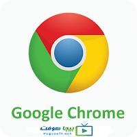 تحميل برنامج جوجل كروم الجديد