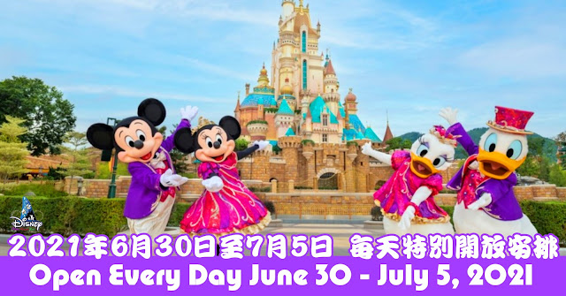 Hong-Kong-Disneyland-Special-Park-Hours-Open-Every-Day-June-30-To-July-5-2021, 香港迪士尼樂園2021年6月30日至7月5日每天特別開放安排