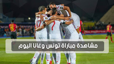 مشاهدة مباراة تونس وغانا